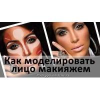 Визуальное скульптурирование лица при помощи макияжа. Лицо как с обложки за 5 минут!