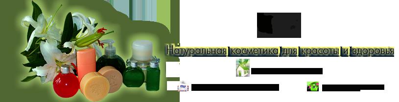 Натуральная косметика и парфюмерия ручной работы
